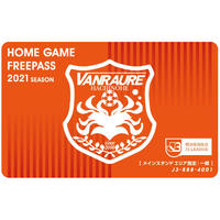 【ファンクラブ割引】2021シーズパス メインスタンドエリア指定/大人 ※ブラック・ゴールド・ブルーメンバー限定
