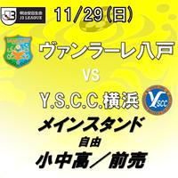 2020年11月29日(日) J3第31節ヴァンラーレ八戸vsY.S.C.C.横浜 メインスタンド自由/前売