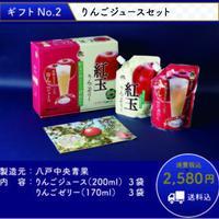 【二次受付】ギフトセット 【リンゴジュースセット】送料込み