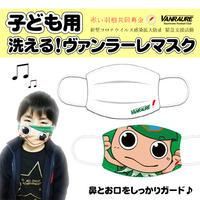【こども用】洗えるヴァンラーレマスクセット/布製/日本/あと22セット