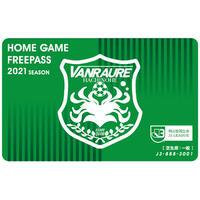 【ファンクラブ割引】2021シーズパス 芝生席/大人 ※ブラック・ゴールド・ブルーメンバー限定