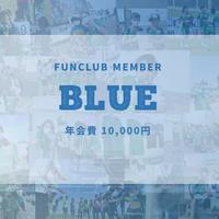 2021公式ファンクラブ【ブルーメンバー】