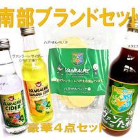 南部ブランド応援セット (ヴァンたれ1本・せんべい汁 1・サイダー シトロン味1本・サイダー バナナ味1本)