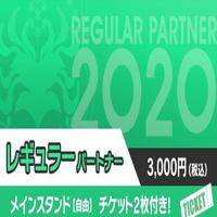 ファンクラブ【レギュラーパートナー】単品