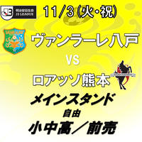 2020年11月3日(火・祝)J3第25節 ヴァンラーレ八戸vsロアッソ熊本 メインスタンド自由 小中高/前売