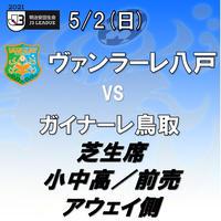 5/2(日)J3第7節ヴァンラーレ八戸vsガイナーレ鳥取 芝生席アウェイ側 小中高/前売