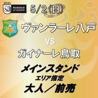 5/2(日)J3第7節ヴァンラーレ八戸vsガイナーレ鳥取 メインスタンドエリア指定 大人/前売
