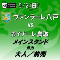 5/2(日)J3第7節ヴァンラーレ八戸vsガイナーレ鳥取 メインスタンド自由 大人/前売
