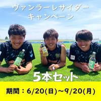 【キャンペーン】抽選券付き ヴァンラーレサイダー5本セット