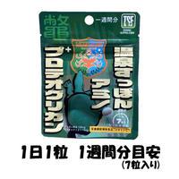 温泉すっぽんアミノ+プロテオグリカン/1週間分(1袋)