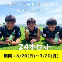 送料込み価格【キャンペーン】抽選券付き ヴァンラーレサイダー24本セット