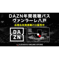 【DAZN年間視聴パス】