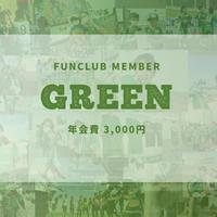 2021公式ファンクラブ【グリーンメンバー】