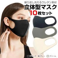 洗える マスク 高性能ポリウレタン素材 10枚入り 繰り返し 洗って 使える 立体 大人用 レギュラーサイズ