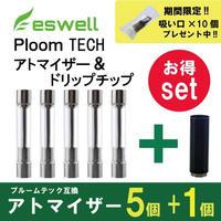 eswell 交換用アトマイザー5個 +ドリップチップ1個+吸い口10個set♪