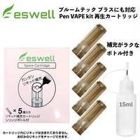 プルームテックプラス 互換 カートリッジ 空カートリッジ 5個入り  eswell Pen vape kit 15mlニードルボトル付き