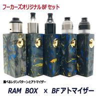 RAM BOX ブラック × BFアトマイザーセット♪ ※備考欄に記入必須※