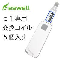 eswell e1スターターキット用 交換コイル 5個入