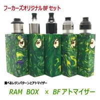 RAM BOX グリーン × BFアトマイザーセット♪ ※備考欄に記入必須※