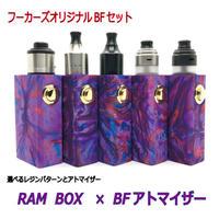 RAM BOX パープル × BFアトマイザーセット♪ ※備考欄に記入必須※
