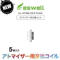 eswell メモリ付アトマイザー専用 交換コイル5個入
