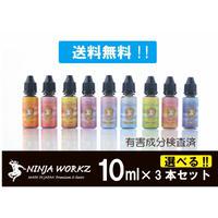 【選べる3本セット 】NINJA WORKZ premium E-lixirs(ニンジャワークス)10ml 忍者 vape 電子たばこ  禁煙グッズ