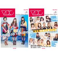 【予約限定版】VDC Magazine 016+sora tob sakana生写真+VDCステッカー