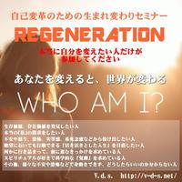 自己変革のための生まれ変わりセミナー『REGENERATION』 【Second Stage】