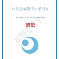 正統な伝統霊気療法のテキスト 「病気のための霊気療法の手引き 初伝」 約130ページ 心身改善臼井靈氣療法研究會 編