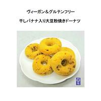 【6個】ヴィーガン&グルテンフリー大豆粉焼きドーナツ(メープルシロップ×干しバナナ)