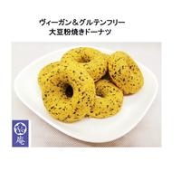 【6個】ヴィーガン&グルテンフリー大豆粉焼きドーナツ(たっぷりゴマ)