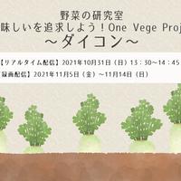 【リアル配信】野菜の研究室 美味しいを追求しよう!One Vege Project~ ダイコン~