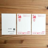 音楽付き年賀状「Song for HEISEI」3枚セット