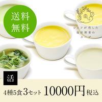 シェフが恋した塩尻野菜のスープ【活】3セット(送料無料)