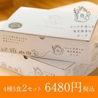シェフが恋した塩尻野菜のスープ【春】2セット