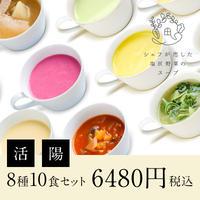 シェフが恋した塩尻野菜のスープ【活・陽】セット