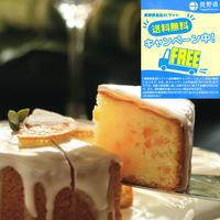 ガトー・オランジェ【Gateau Orange】※送料無料キャンペーン