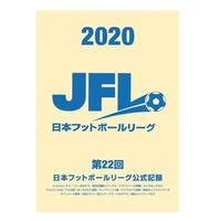 第22回日本フットボールリーグ公式記録