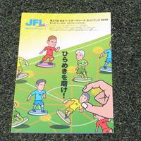 第21回日本フットボールリーグ ガイドブック