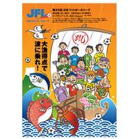 第23回 日本フットボールリーグガイドブック2021