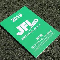 第21回日本フットボールリーグ公式記録集