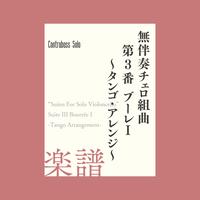 【コントラバス・ソロ】無伴奏チェロ組曲第3番ブーレⅠ〜タンゴ・アレンジ〜