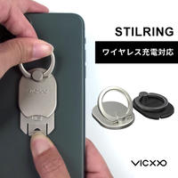 STILRING ワイヤレス充電対応スマホスタンドリング