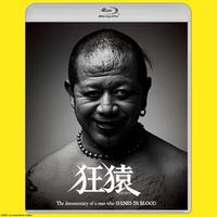 【配信イベント】Blu-ray「狂猿」特典付き