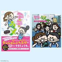 モモウメ BD&書籍SET【VVSTORES限定特典付き】
