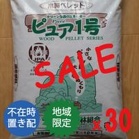 SALE期間限定&自社配送ピュア1号300kg