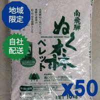 自社配送(地域限定)ぬく森ペレット500kg
