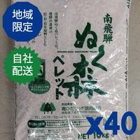 自社配送(地域限定)ぬく森ペレット400kg