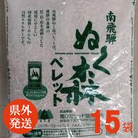 ヤマト便(地域限定)ぬく森ペレット150kg