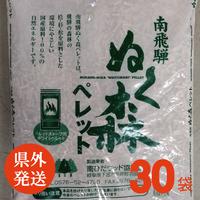 ヤマト便(地域限定)ぬく森ペレット300kg 送料込